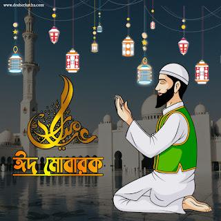 Eid Mubarak Picture download unlimited
