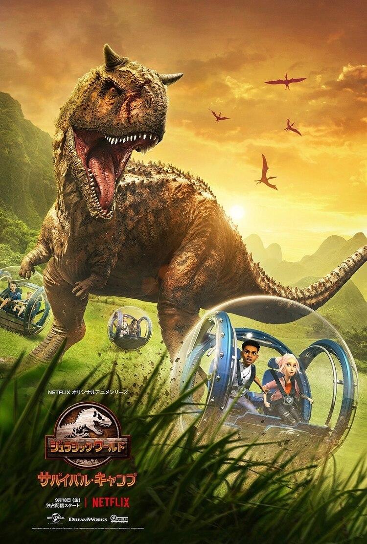 NETFLIX Animasi Jurassic World Camp Cretaceous Versi Dubbing Jepang Telah Dibuat