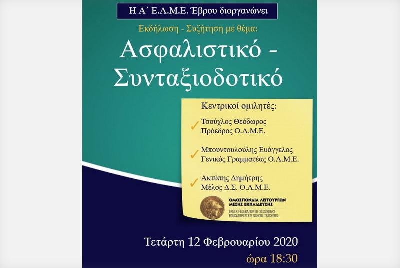 Αλεξανδρούπολη: Εκδήλωση της Α' ΕΛΜΕ Έβρου για το Ασφαλιστικό - Συνταξιοδοτικό
