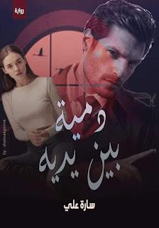 رواية دمية بين يديه كاملة بقلم سارة علي