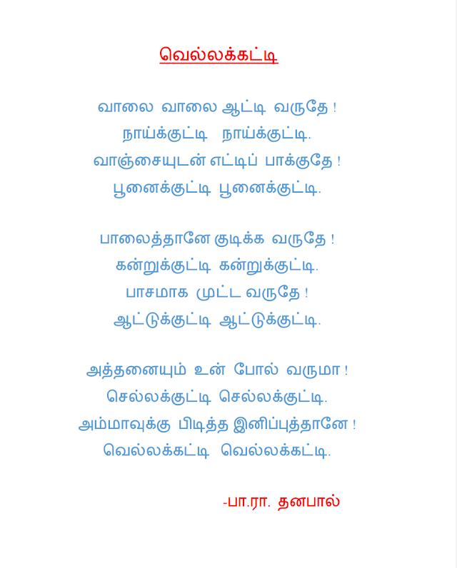தொடக்க பள்ளி குழந்தைகளுக்கான பாடல் -பா .ரா.தனபால்