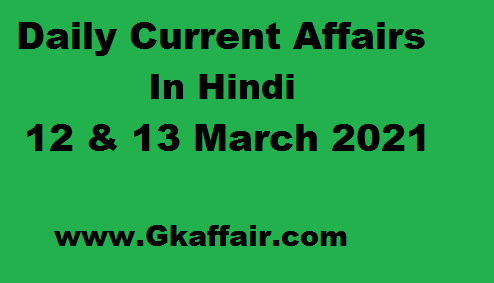 12 And 13 March 2021 - Daily Current Affairs In Hindi