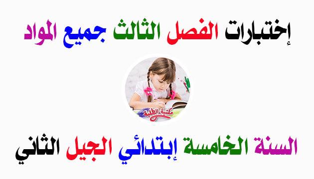 إختبارات الفصل الثالث جميع المواد السنة الخامسة إبتدائي الجيل الثاني