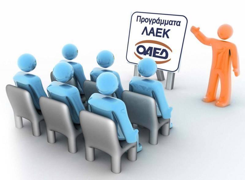 Σύλλογος Επαγγελματιών Αρναίας - Νέο επιδοτούμενο πρόγραμμα κατάρτισης εργαζομένων ΛΑΕΚ