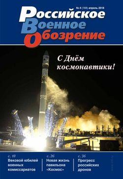 Читать онлайн журнал Российское военное обозрение (№4 апрель 2018) или скачать журнал бесплатно