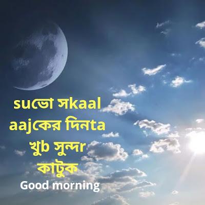 valobashar good morning sms