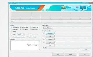 تحميل برنامج اودين odin3 لتفليش اجهزة سامسونغ احدث اصدار
