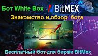 WhiteBox - знакомство с бесплатным ботом для биржи BitMex