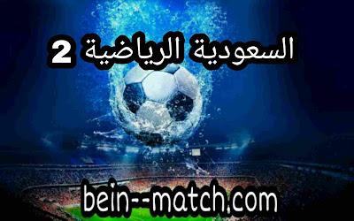 مشاهدة قناة السعودية الرياضية 2