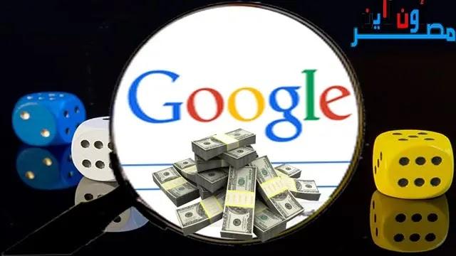 الربح من جوجل، كيفية الربح من جوجل، الربح من الاعلانات