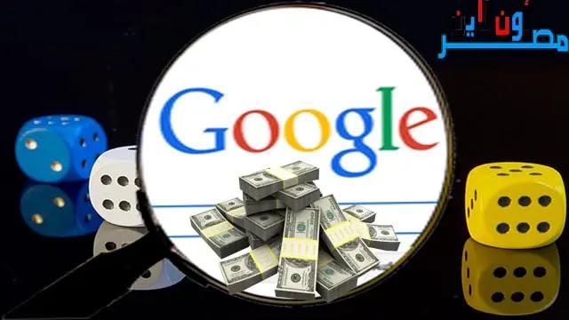 الربح من جوجل، كيفية الربح من جوجل، الربح من الاعلانات، طرق ربح المال، الربح من الانترنت، الربح من النت