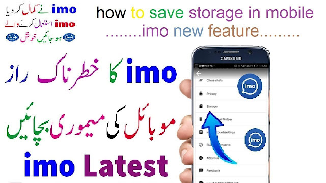 How to save Mobile storage imo new feature !!TECHNICAL TIPS AND TRICKS IN HINDI URDU 2018