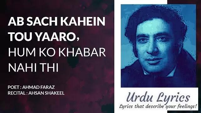 Barson Ke Baad Dekha Ik Shaks Dil-Ruba Sa - Ahmed Faraz - Urdu Poetry