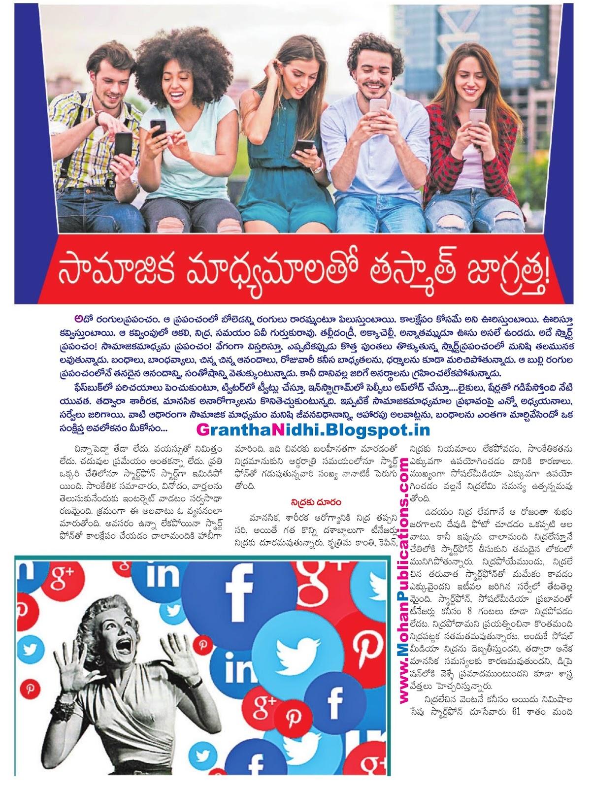 సామాజిక మాధ్యమాలతో తస్మాత్ జాగ్రత్త_Beware of Socialmedia Social Media Media Mobile Cellphone Facebook Whatsapp Instagram Twitter Wechat Bhakthi Pustakalu Bhakti Pustakalu BhakthiPustakalu BhaktiPustakalu