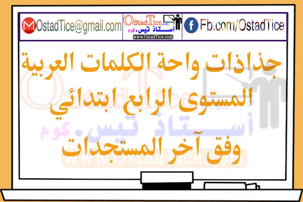 جديد جذاذات واحة الكلمات العربية للمستوى الرابع 2020/2021
