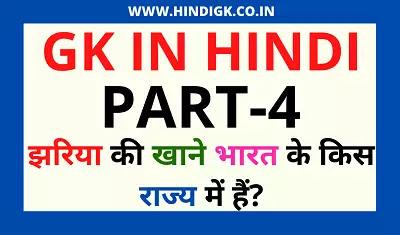 hindigk/ gk questions in hindi-samanyagyan | /general knowledge in hindi