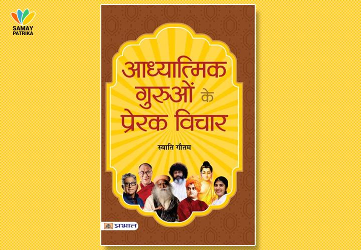 adhyatmik-guron-ke-vichar