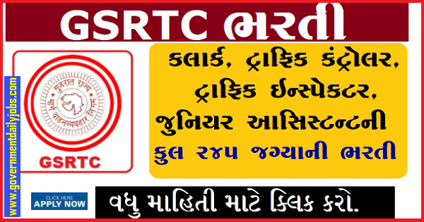 GSRTC Recruitment 2019 for 245 Clerk, ATI, TI, Jr. Assistant & Other Vacancies