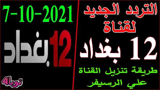 تردد قناة 12 بغداد الجديد 2021 طريقة تنزيل القناة علي نايل سات