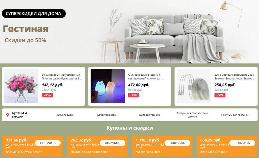 Гостинная: суперскидки товаров для дома до 50% - Текстиль для гостиной Обои Освещение для гостиной