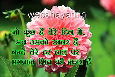 anmol vachan shayari hindi photo