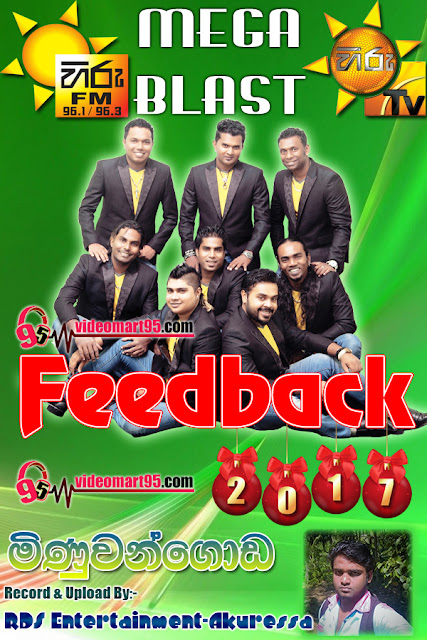 HIRU MEGA BLAST WITH FEEDBACK AT MINUWANGODA 2017