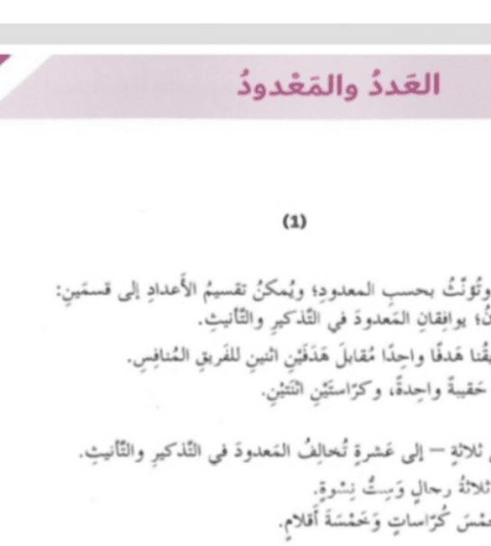 حل درس العدد والمعدود لغة عربية