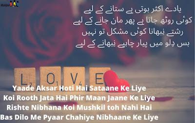 Best Urdu love Shayari