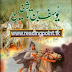 Urdu novel yousaf bin tashfeen PDF written by naseem hijazi free download