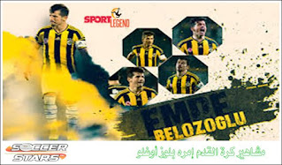 مشاهير كرة القدم إمره بلوز أوغلو