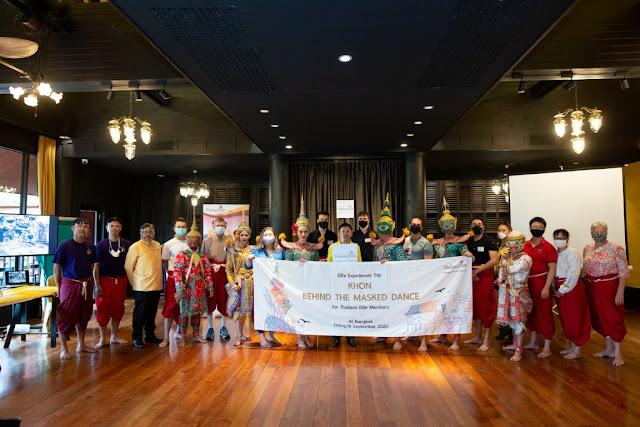 """ไทยแลนด์ อีลิท จัดกิจกรรม Elite Experience Trip ครั้งที่ 3 ภายใต้ชื่อ """"KHON, Behind the Masked Dance"""" เพื่อเปิดประสบการณ์การท่องเที่ยวสุดเอ็กซ์คลูซีฟ ใกล้ชิดกับศิลปะประจำชาติไทย"""