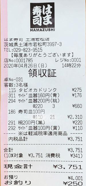 はま寿司 土浦若松店 2020/4/26 飲食のレシート
