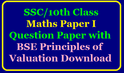 Telangana 10th/SSC 2019 Maths Paper I Question Paper with BSE Principles of Valuation Download Telangana 10th/SSC 2019 Maths Question Papers with BSE Principles of Valuation Download | TS 10th Class Maths Model Papers 2019 | Download Telangana SSC Public Exam 2019 Maths Question Papers | All Subjects question papaers with Answers Keys/Principles of Valuation | TS 10th Model Maths Paper 2019 BSE Telangana 10th Maths Sample Paper 2019 | BSE Telangana 10th Maths Model Paper 2019 TS SSC Question Paper 2019 | Telangana SSC Maths Question Paper 2018 - 2019 | TS-telangana-10th-ssc-2019-maths-paper-1-question-paper-BSE-Principles-of-valuation-answer-keys-download/2020/02/ts-ssc-10th-class-mathematics-answer-sheet-principles-of-evaluation-download.html