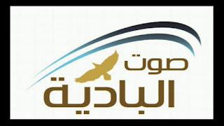تردد قناة صــوت الباديــه