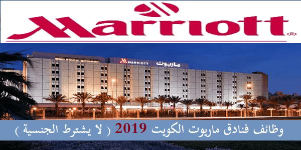 فندق ماريوت الإمارات جميع التخصصات وكل الجنسيات