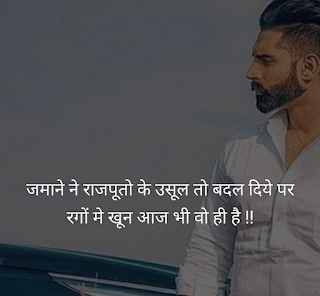 Rajput Status whatsapp DP share whatsapp