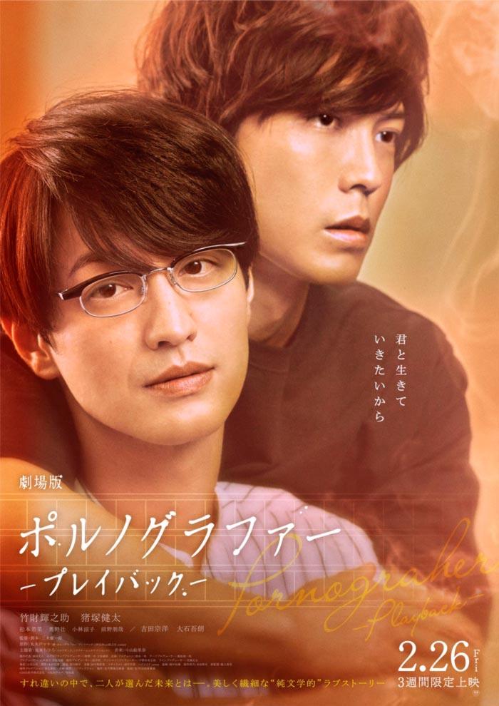 Pornographer live-action film - Koichiro Miki - poster