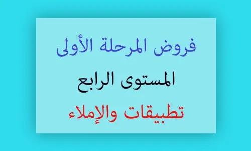 فروض اللغة العربية تطبيقات و إملاء المرحلة الأولى المستوى الرابع word و pdf