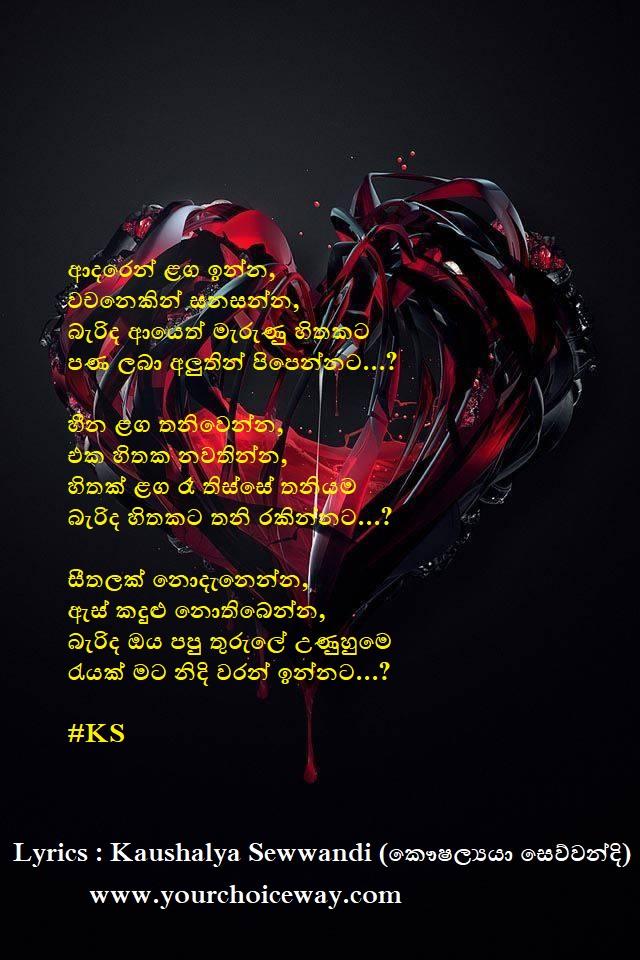 Adaren Laga Inna Song Lyrics - ආදරෙන් ළග ඉන්න ගීතයේ පද පෙළ