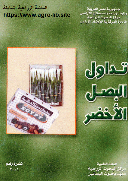 كتاب : تداول البصل الاخضر