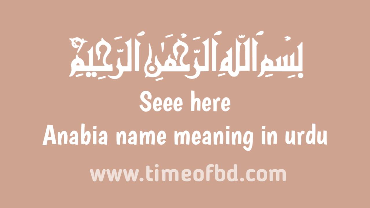 Anabia name meaning in urdu, اردو میں این بی اے نام میننگ