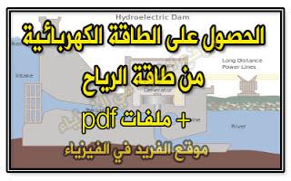 توليد الطاقة الكهربائية من طاقة المياه الفيزياء , الطاقة، الحصول على الطاقة الكهربائية من طاقة المياه