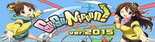 Go! Go! NIppon! 2k15!