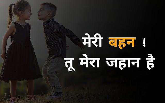 (20+)Best Sister Status Shayari  new Sister Quotos in Hindi 2021 sister quotes in hindi shayari