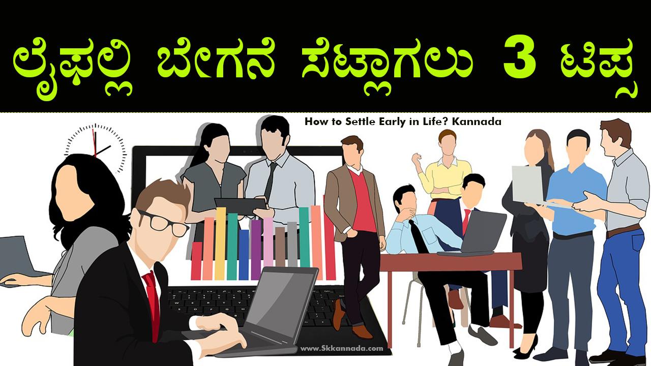 ಲೈಫಲ್ಲಿ ಬೇಗನೆ ಸೆಟ್ಲಾಗಲು 3 ಟಿಪ್ಸ - How to Settle Early in Life? Kannada