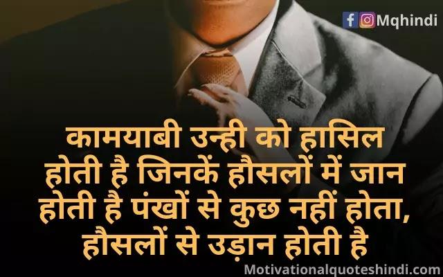 Kamyabi Shayari Hindi