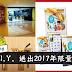 MR.D.I.Y. 免费送出2017年限量版日历!