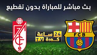 مشاهدة مباراة برشلونة وغرناطة بث مباشر الخميس 28-4-2021 الدوري الاسباني