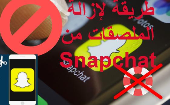 طريقة لإزالة الملصقات فى Snapchat سناب شات