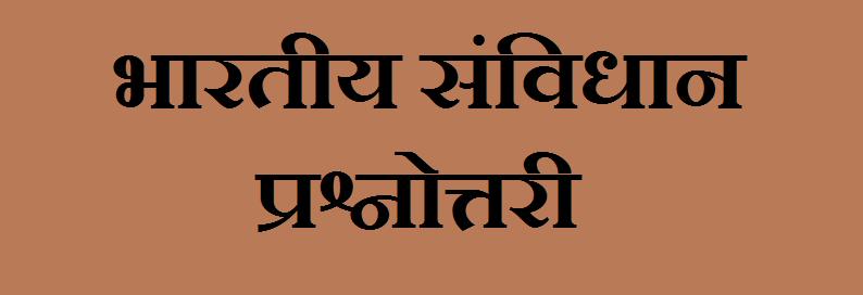 Bhartiya Samvidhan In Hindi Quiz